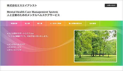 株式会社エスエイアシスト メンタルヘルスケア龍ヶ崎オフィス 人と企業のためのメンタルヘルスケアサポート